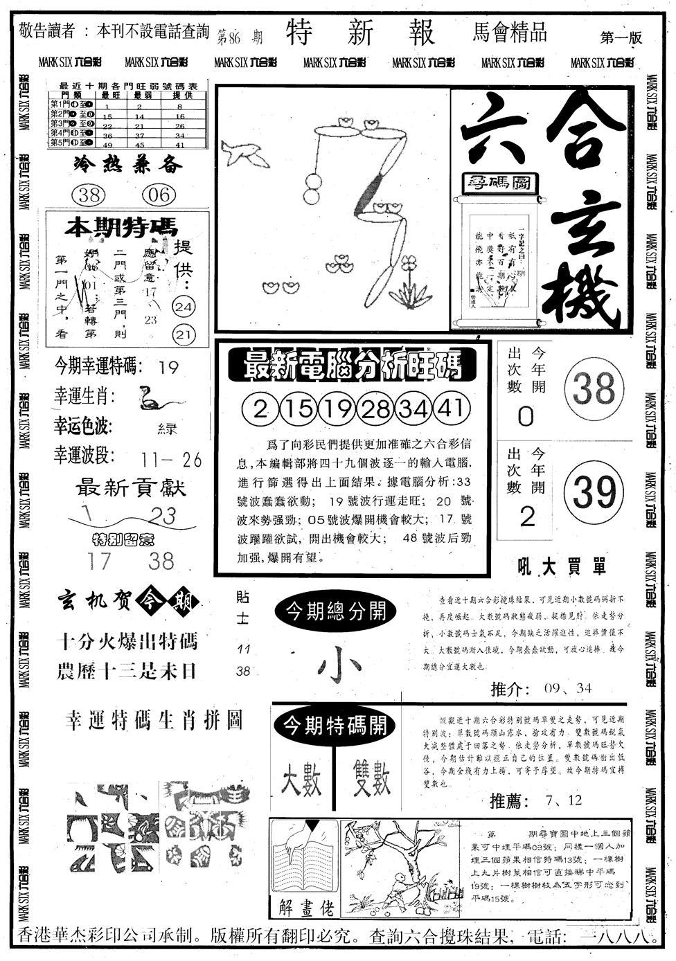086期另版特新报A(黑白)