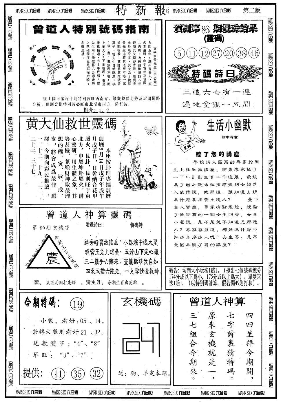 086期另版特新报B(黑白)