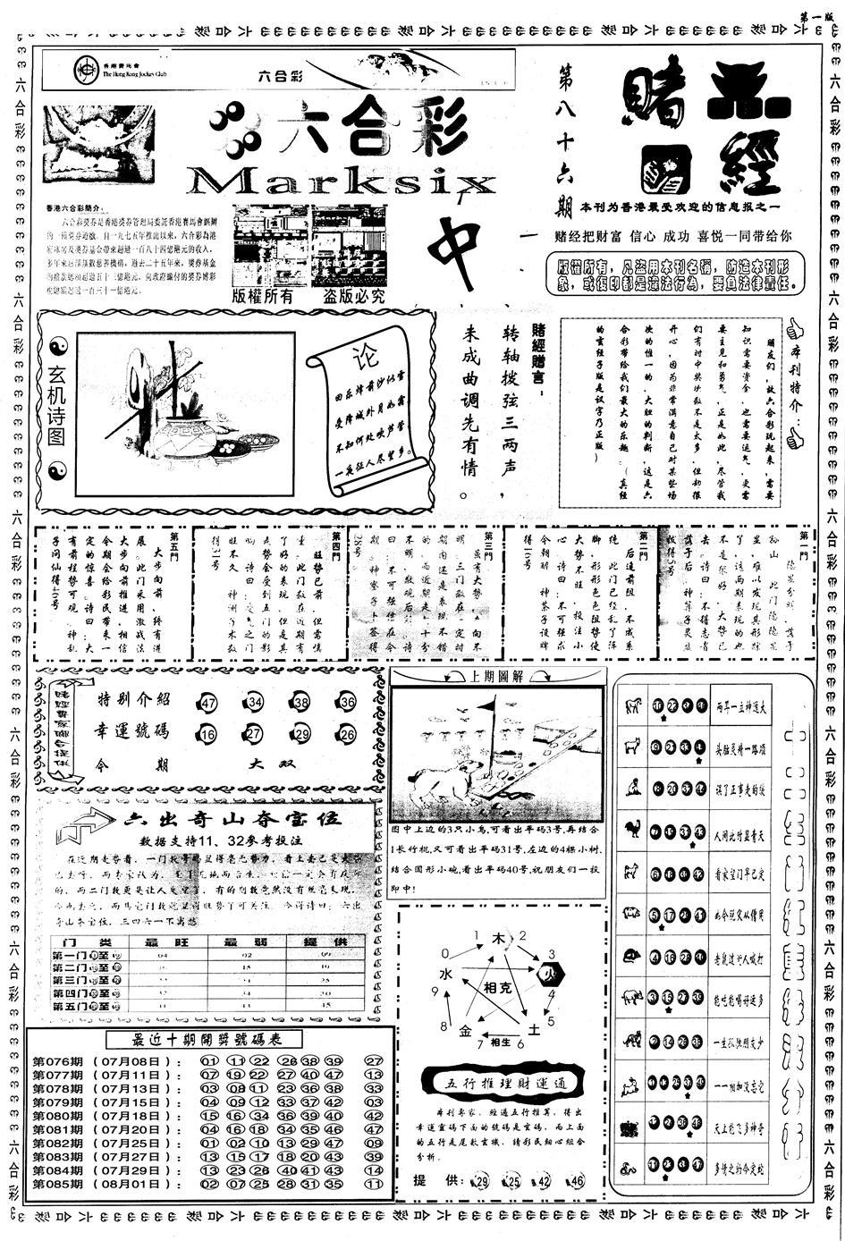 086期另赌经A(黑白)