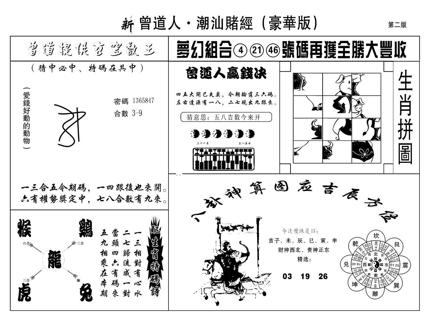 086期另潮汕赌经濠华版B(黑白)