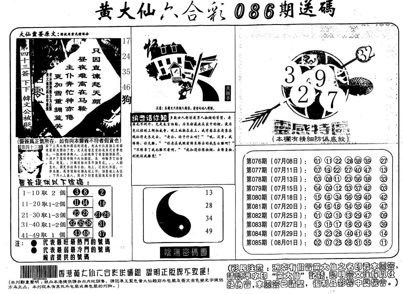 086期另版射箭图(黑白)