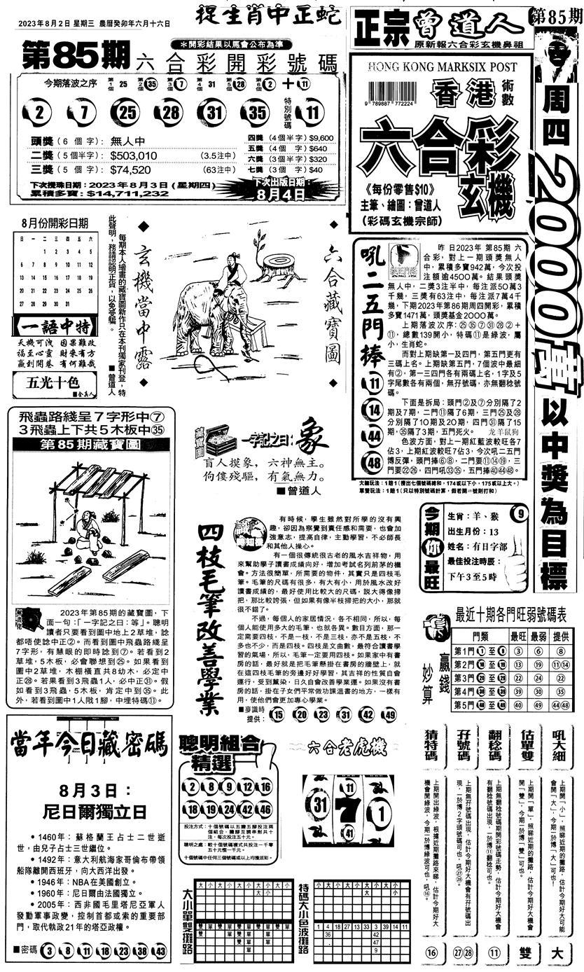086期新报跑狗1(黑白)
