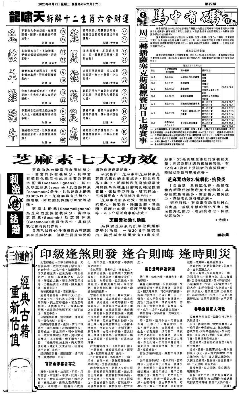 086期新报跑狗2(黑白)