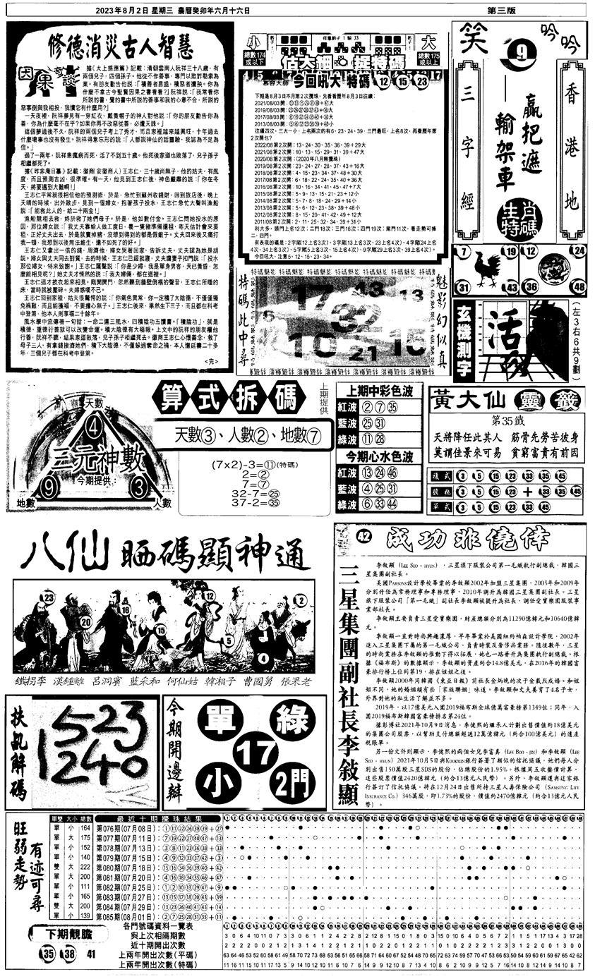 086期新报跑狗3(黑白)
