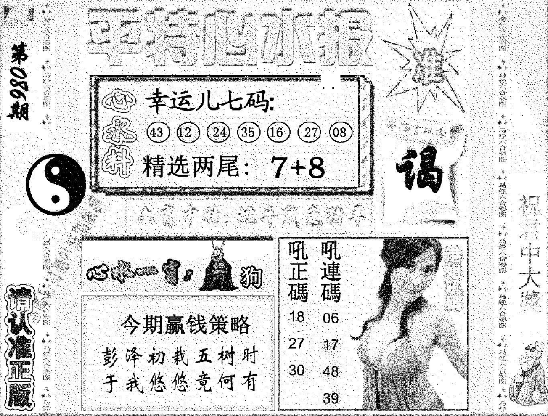 086期平特心水报(黑白)