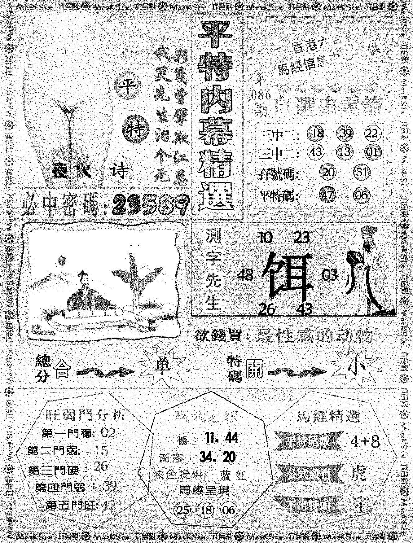 086期平特内幕精选(黑白)