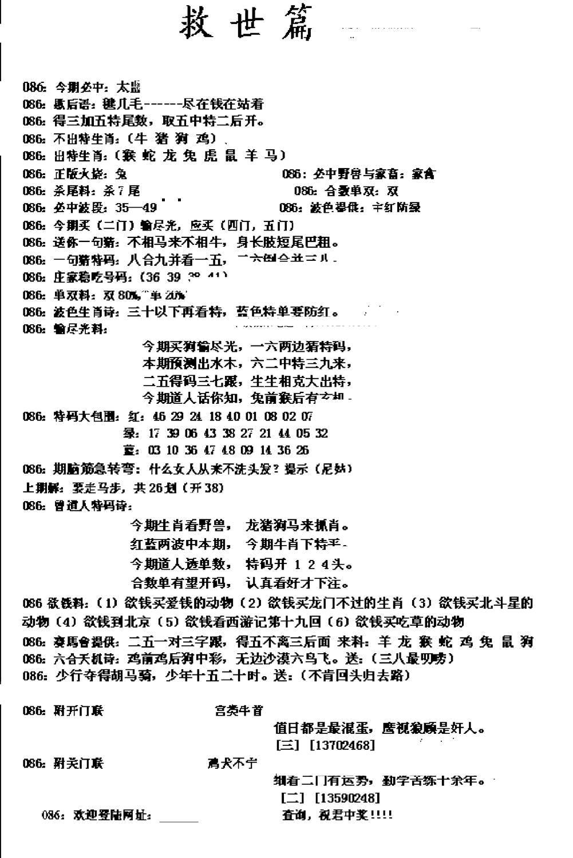 086期九龙救世篇(黑白)