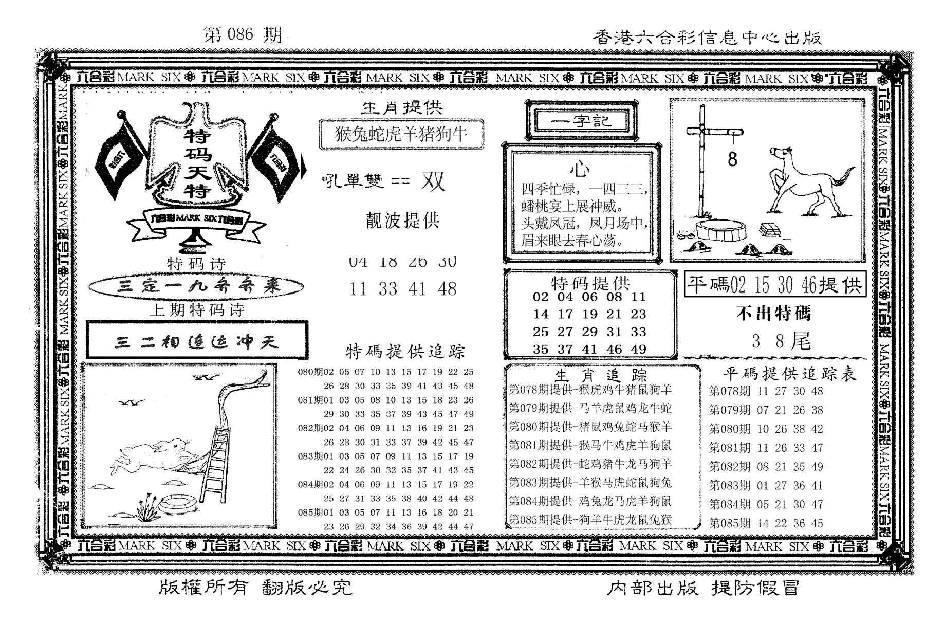 086期特码天将(黑白)