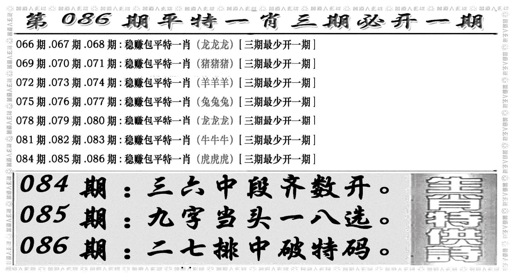 086期玄机特码(黑白)