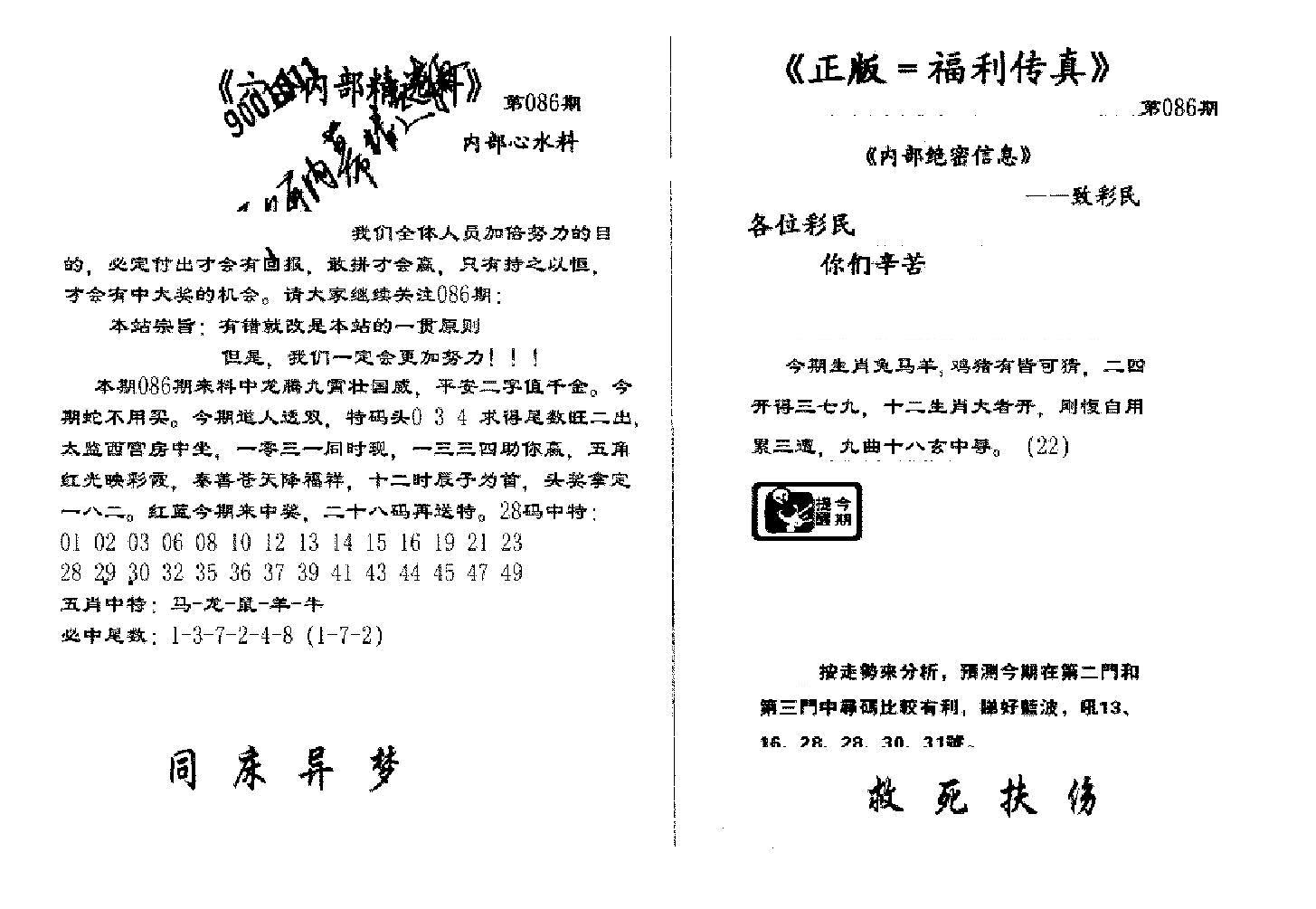 086期独家正版福利传真A(黑白)