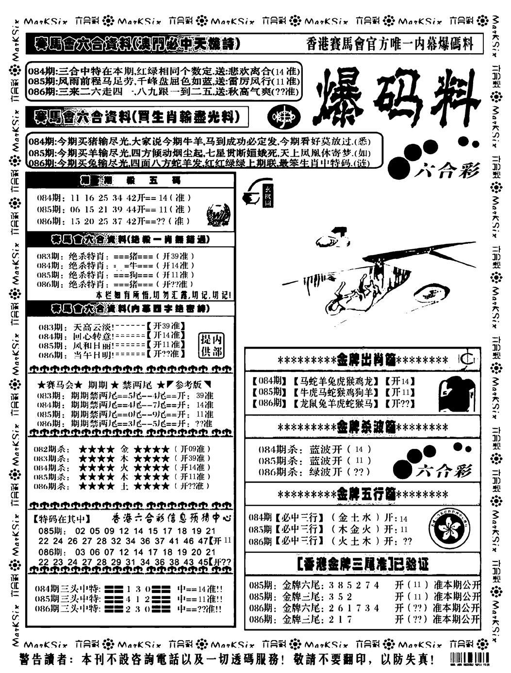 086期爆码料A(黑白)