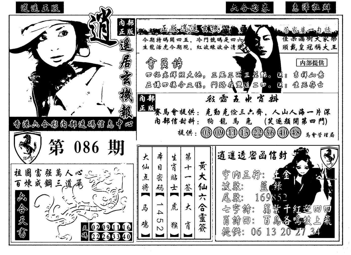 086期九龙玄机报(黑白)