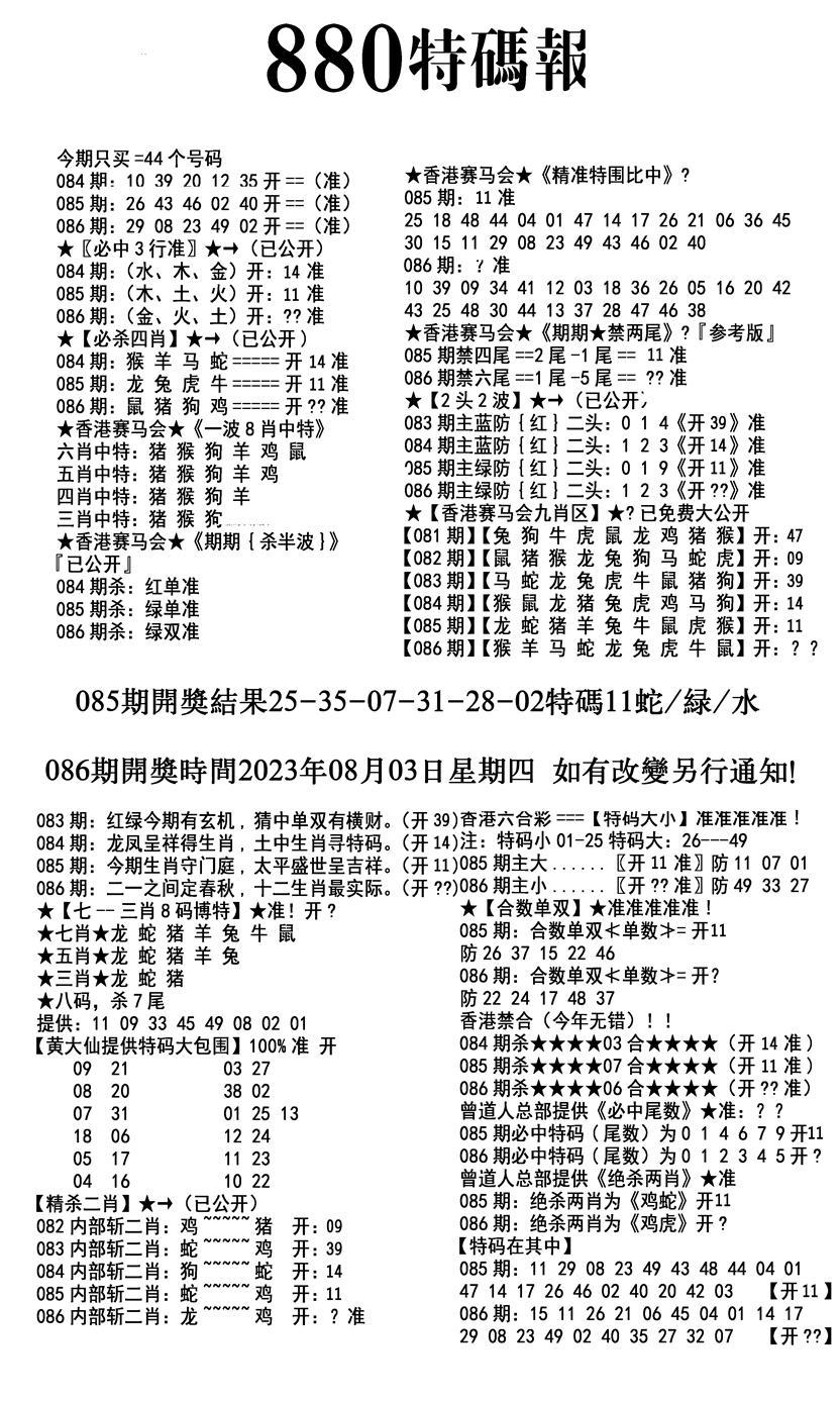 086期九龙880特码报(黑白)