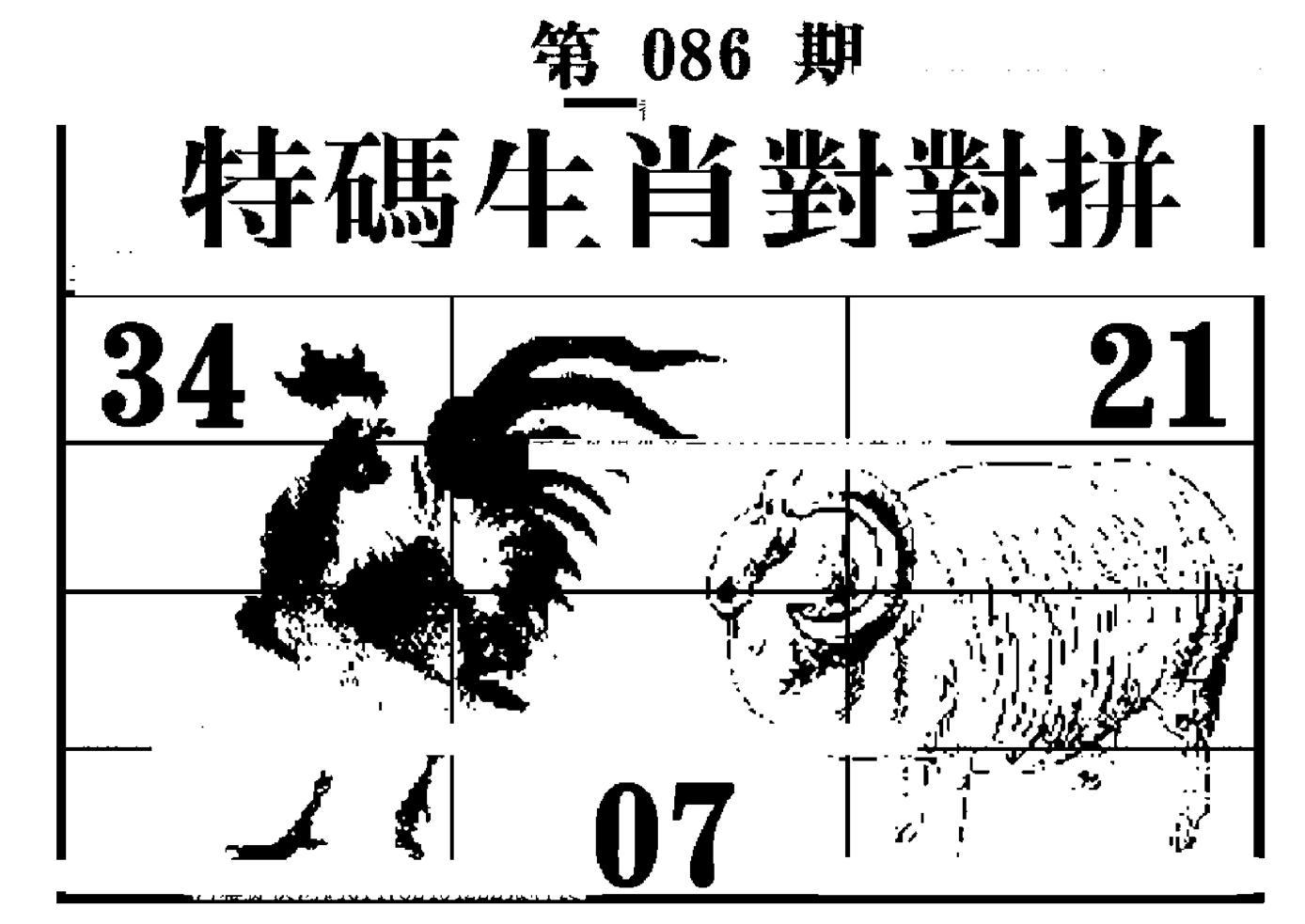 086期特码生肖对对拼(黑白)