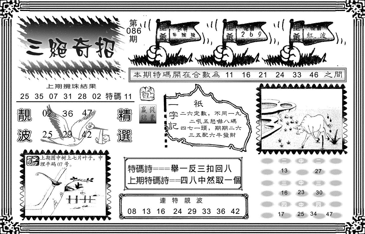086期三绝奇招(黑白)