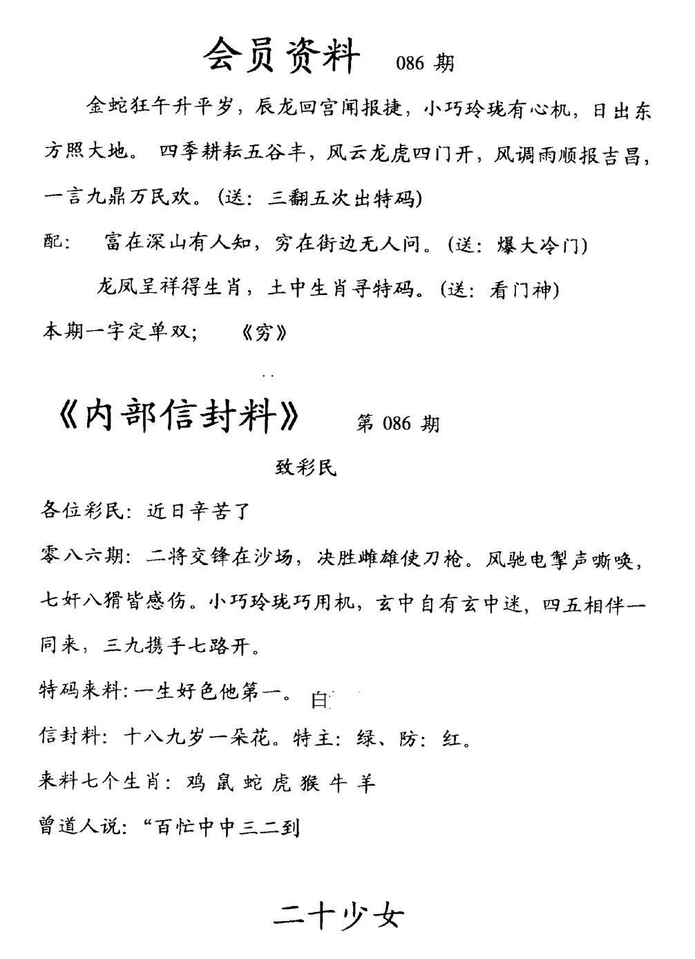 086期彩民信封料(早图)(黑白)