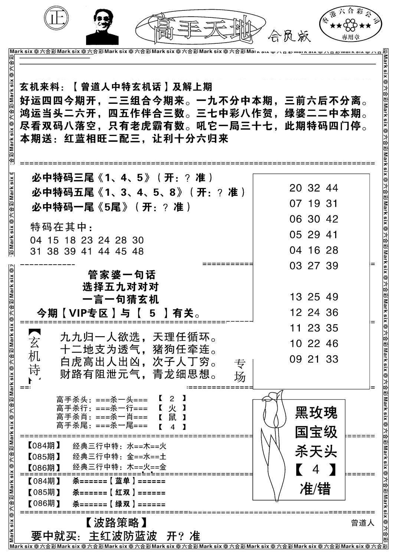 086期高手天地(黑白)