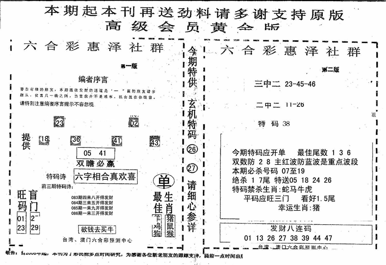 086期高级会员黄金版(黑白)