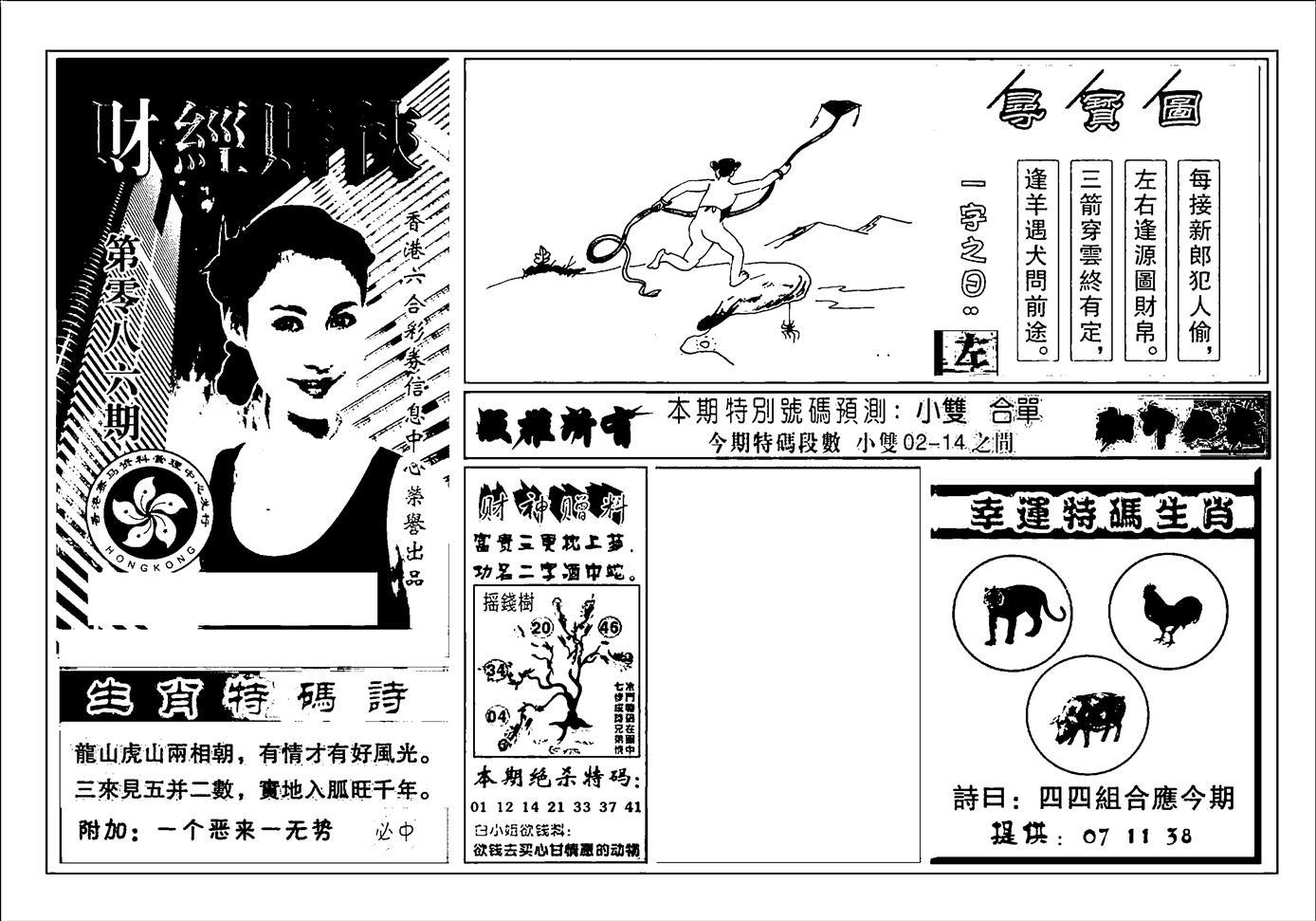 086期六合彩大三元(黑白)