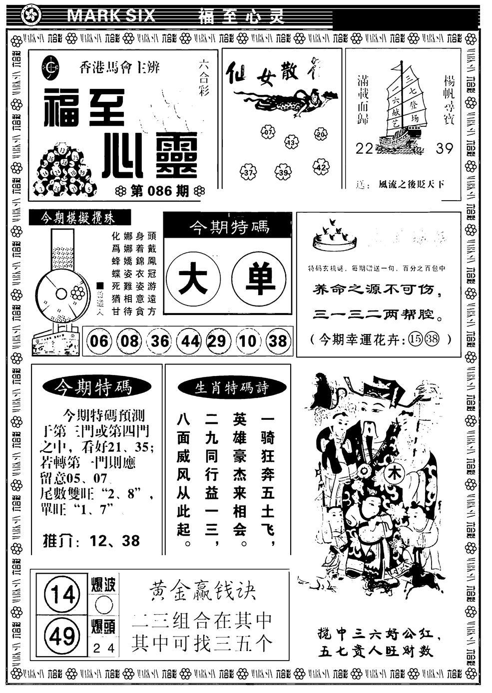 086期天津报(黑白)