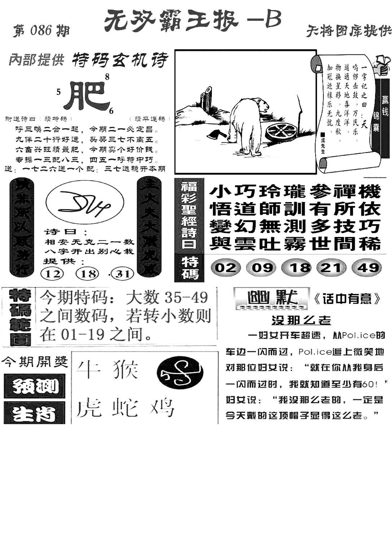 086期无双霸王报B(黑白)