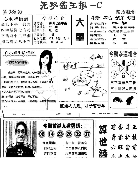 086期无双霸王报C(黑白)