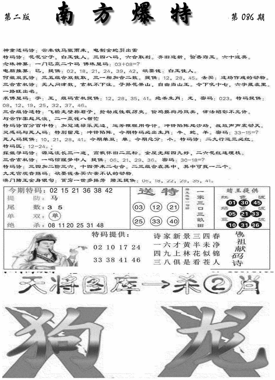 086期南方爆特B(黑白)