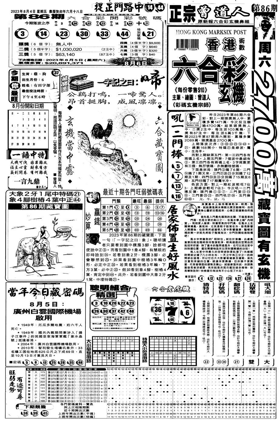 087期新报跑狗A(正面)(黑白)
