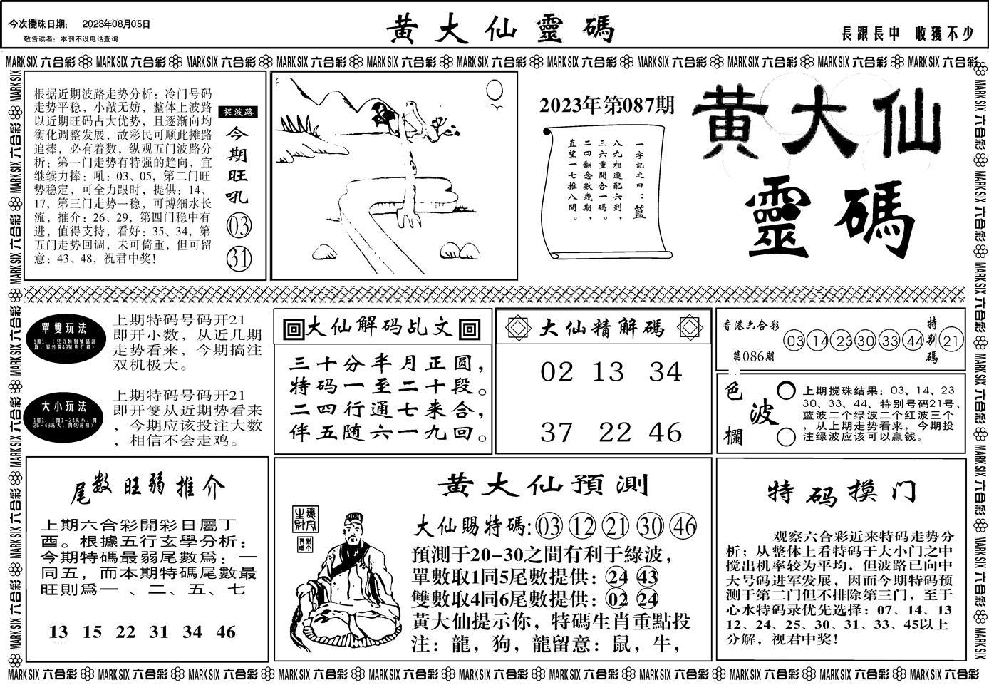 087期黄大仙灵码A(黑白)