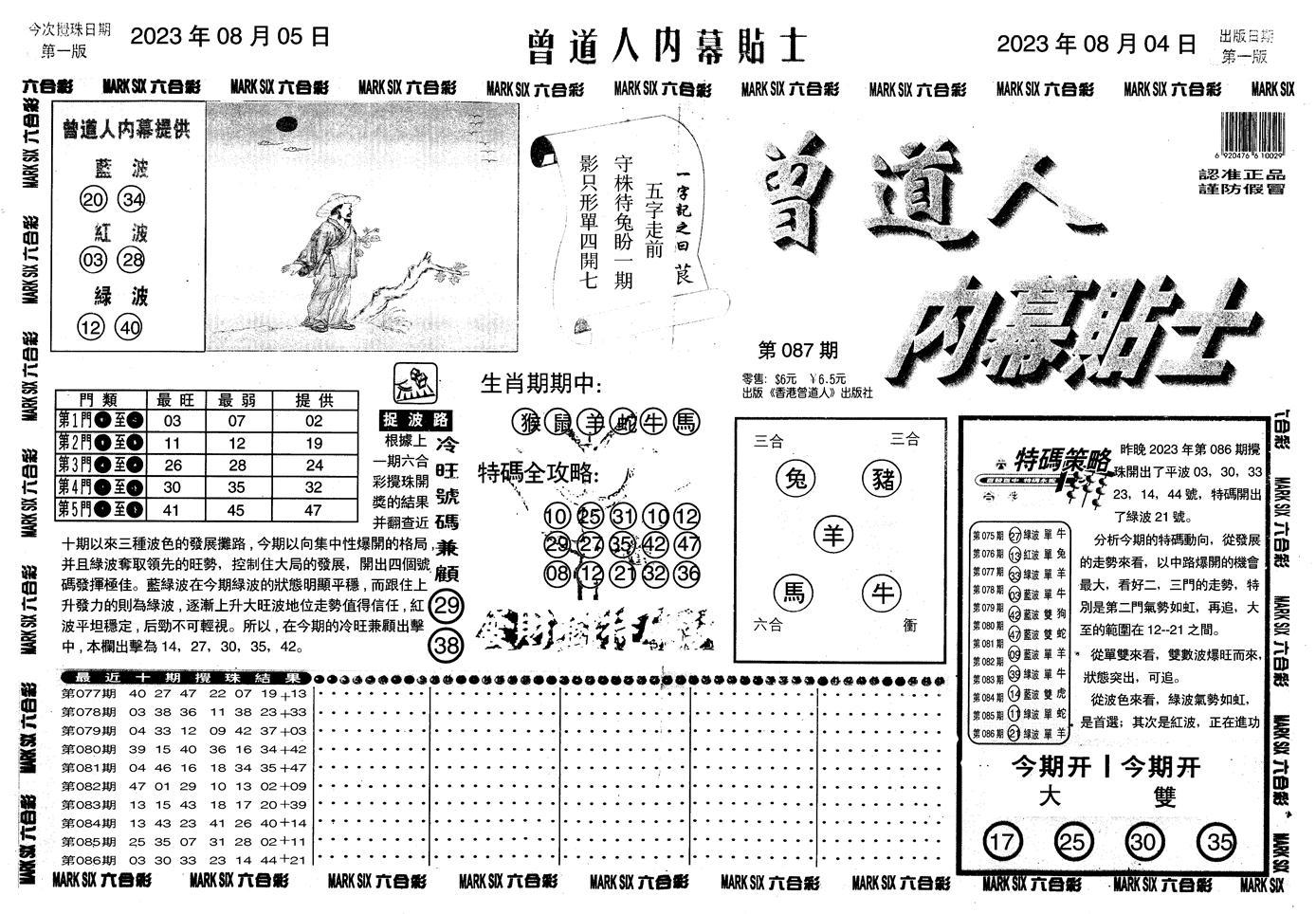 087期内幕贴士A(黑白)
