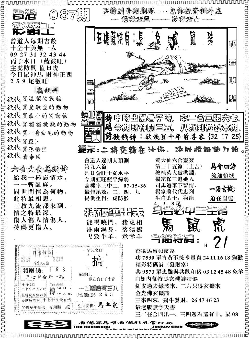 087期彩霸王综合B(黑白)