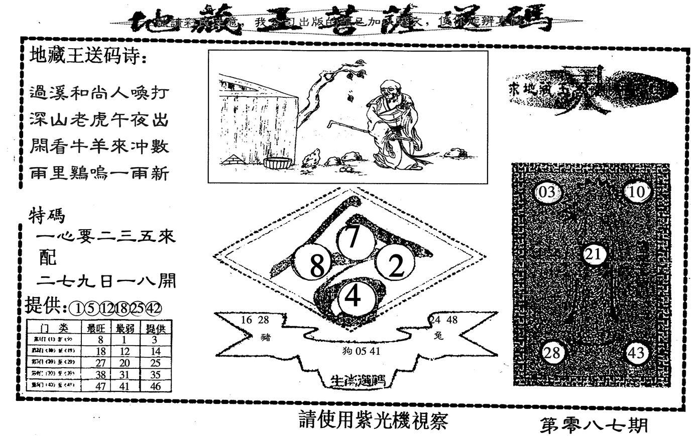 087期地藏王(黑白)
