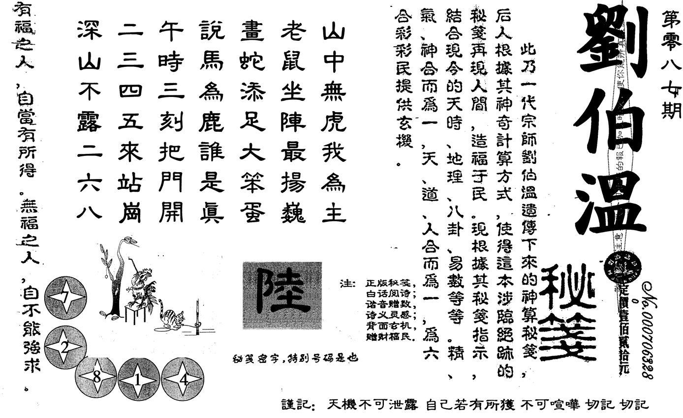 087期刘伯温(黑白)