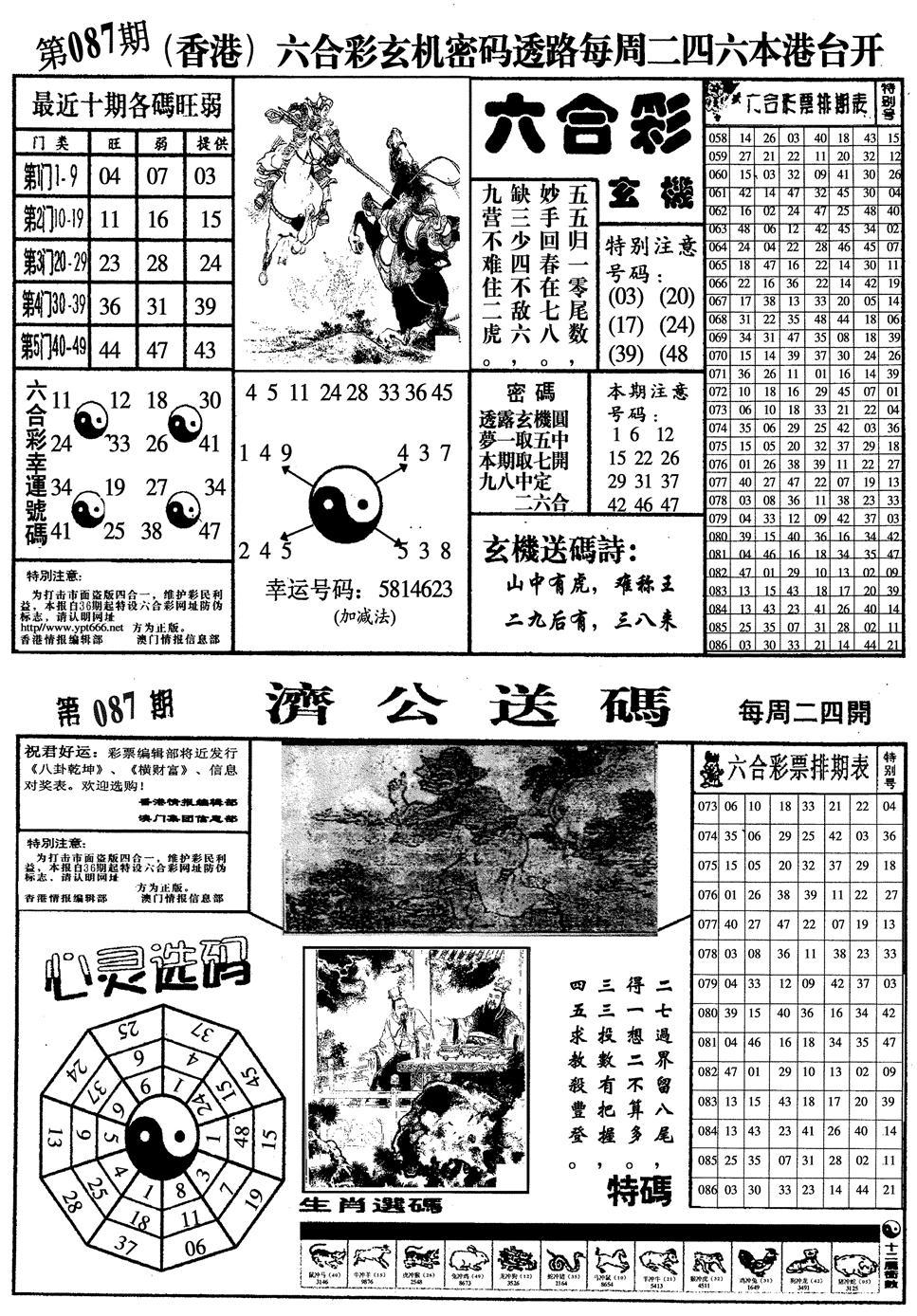 087期梅花四合一(黑白)