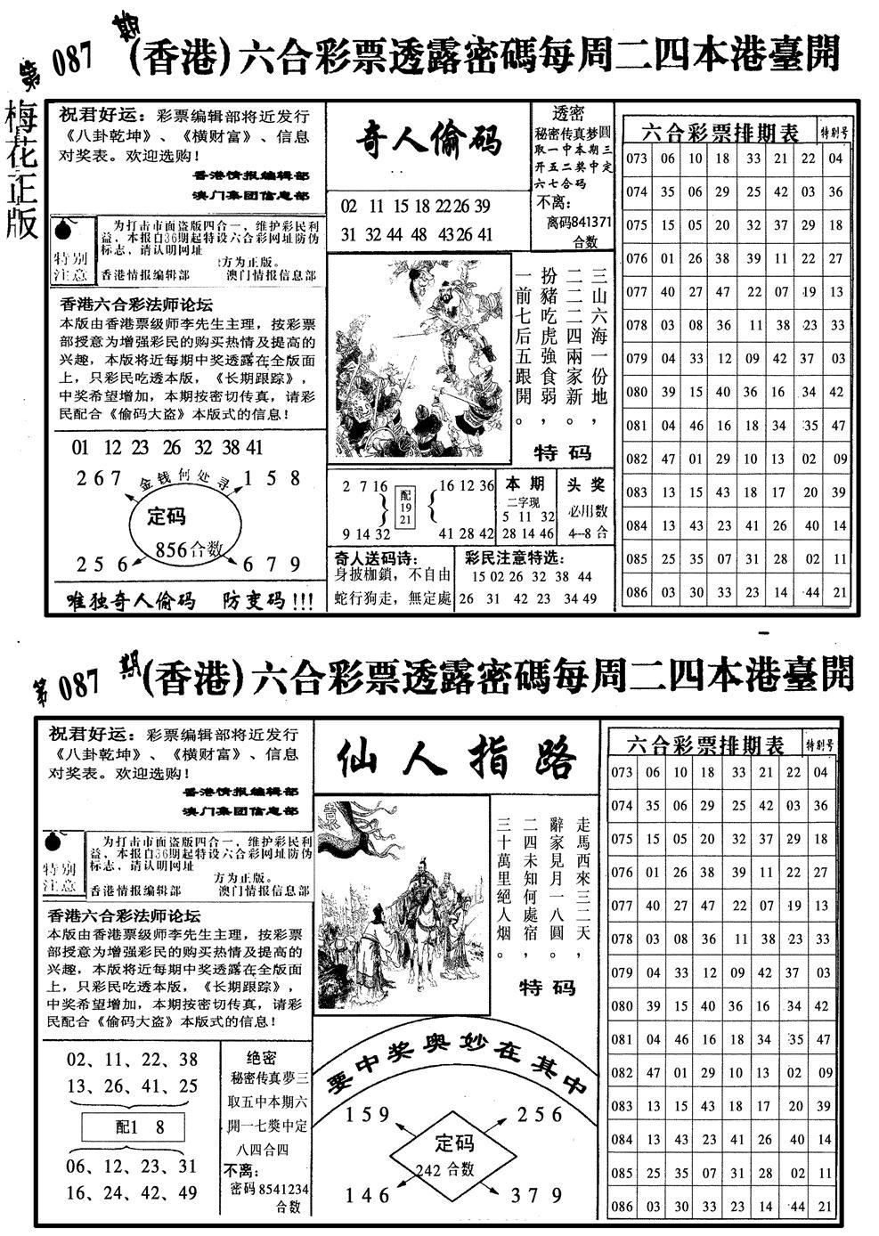087期梅花四合二(黑白)