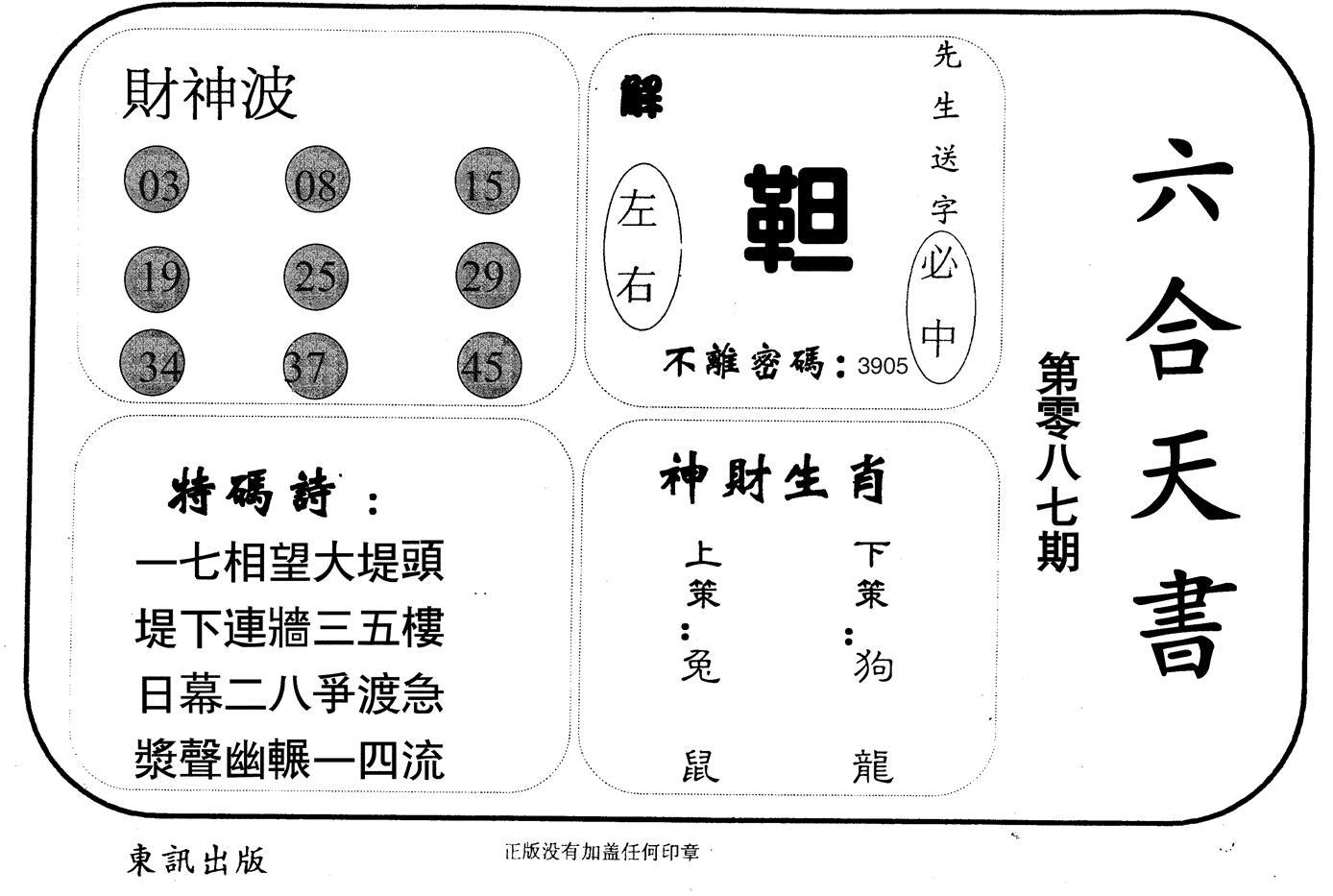 087期六合天书(黑白)