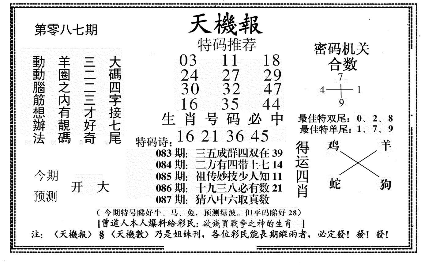 087期新天机报(黑白)