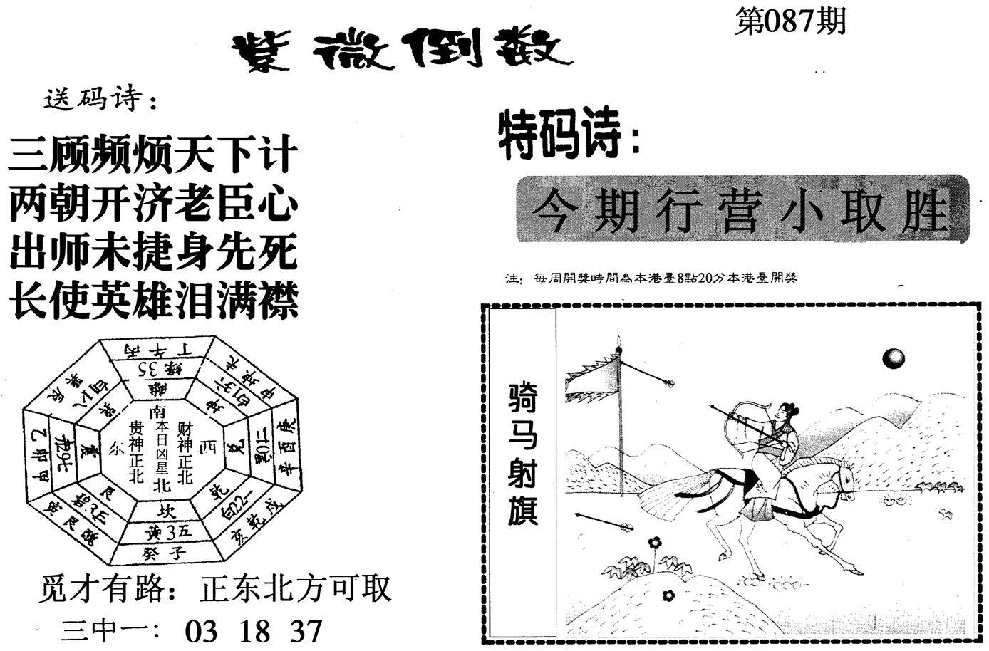 087期紫微倒数(黑白)