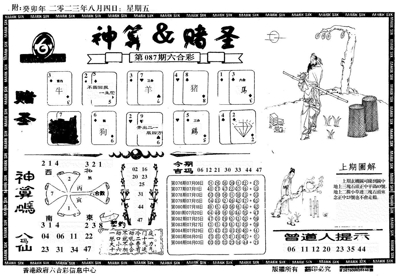 087期神算&赌圣(黑白)