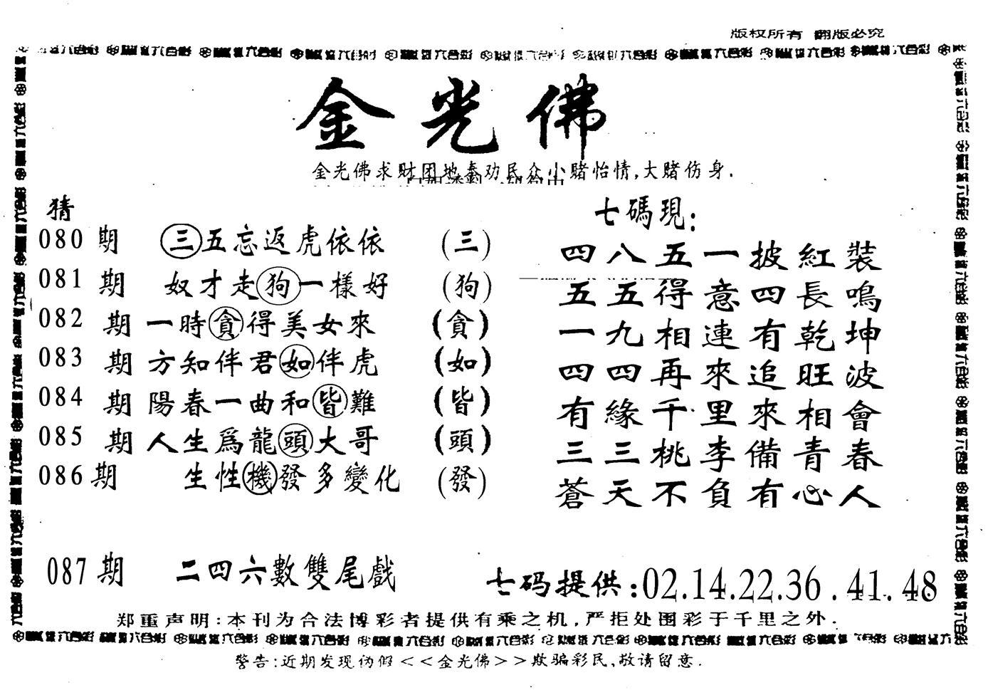 087期老金光佛(黑白)