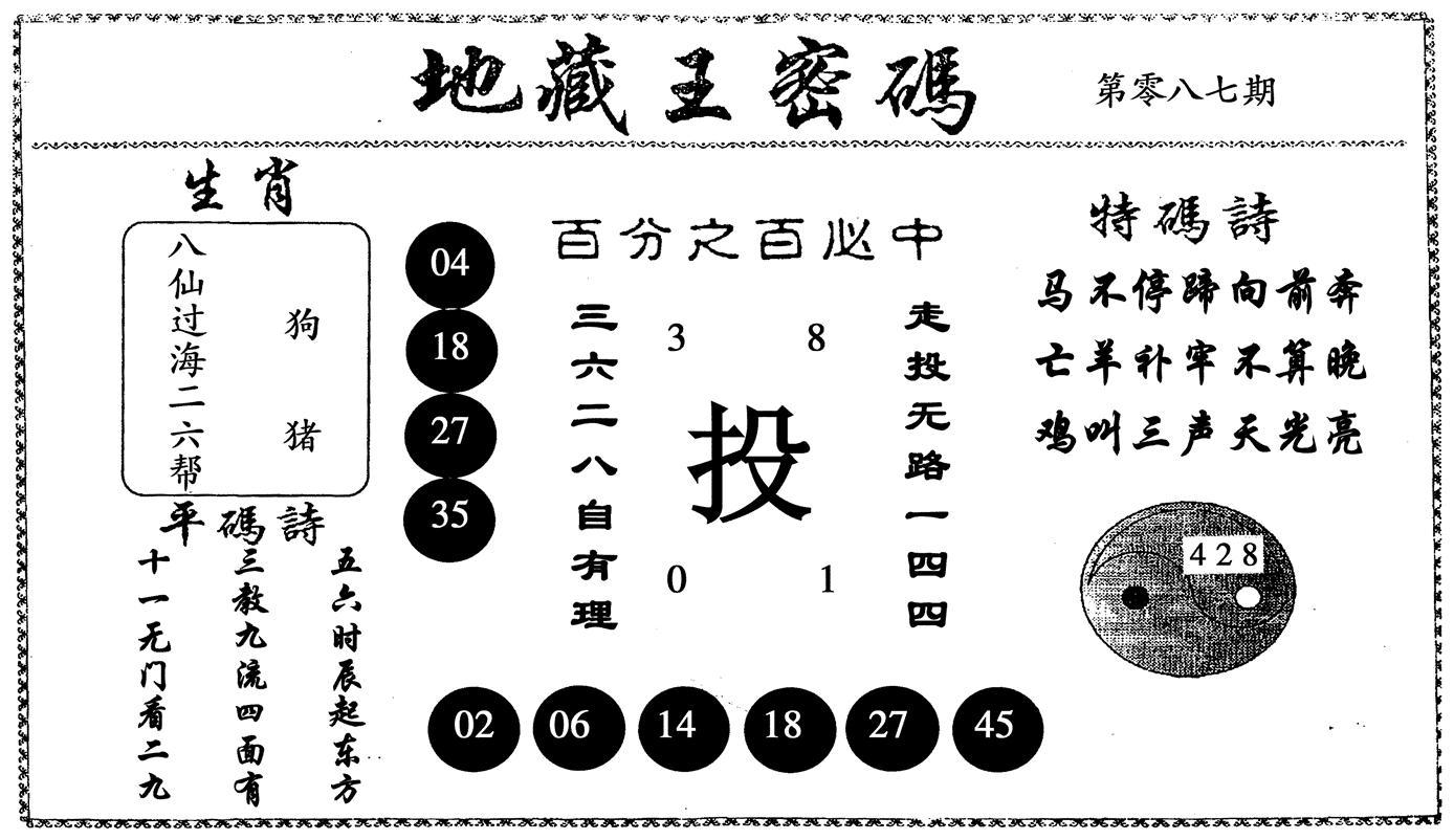 087期地藏王密码(黑白)