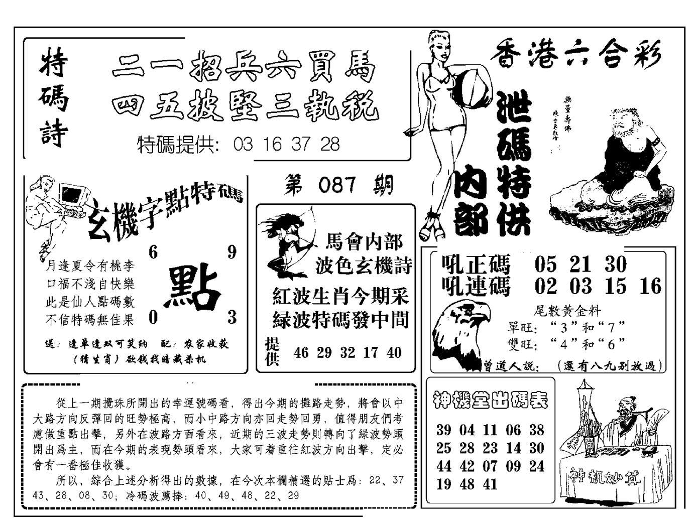 087期内部泄码特供(黑白)