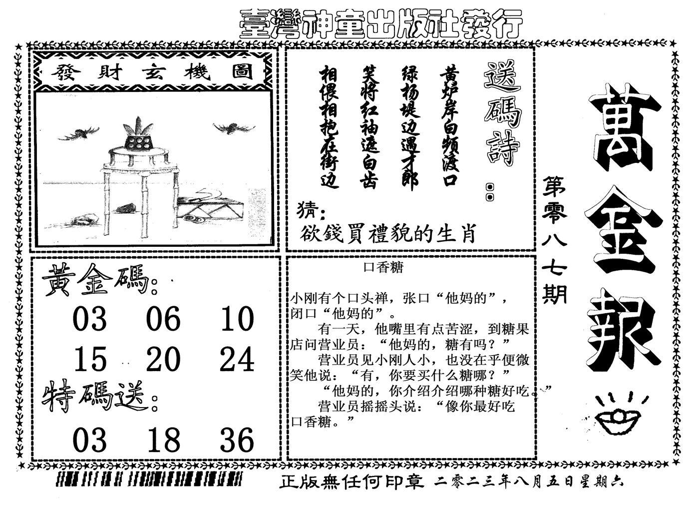 087期万金报(黑白)