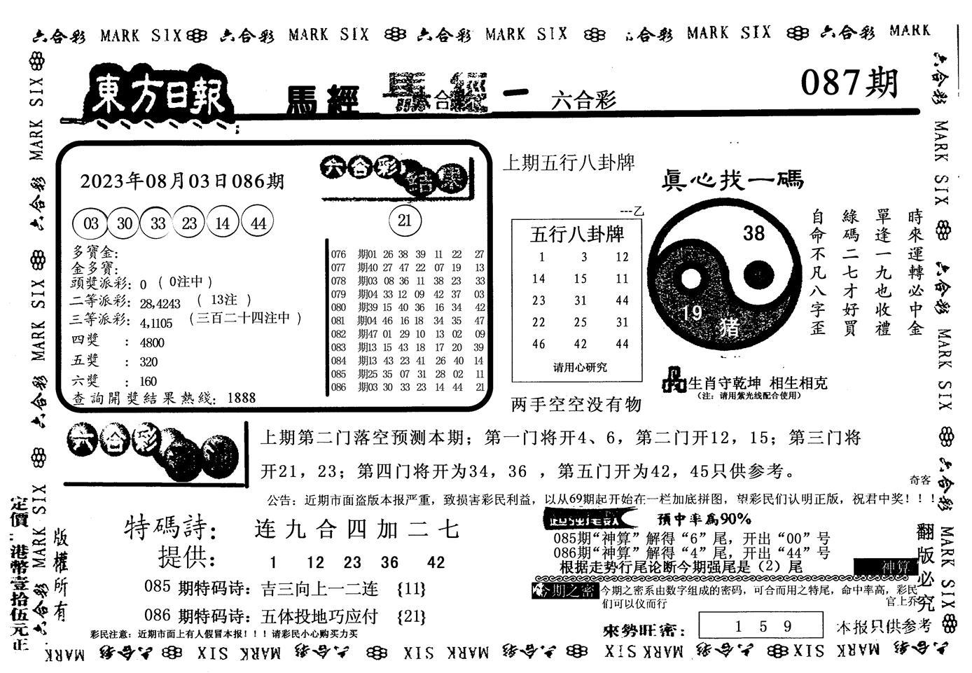 087期老版东方(黑白)