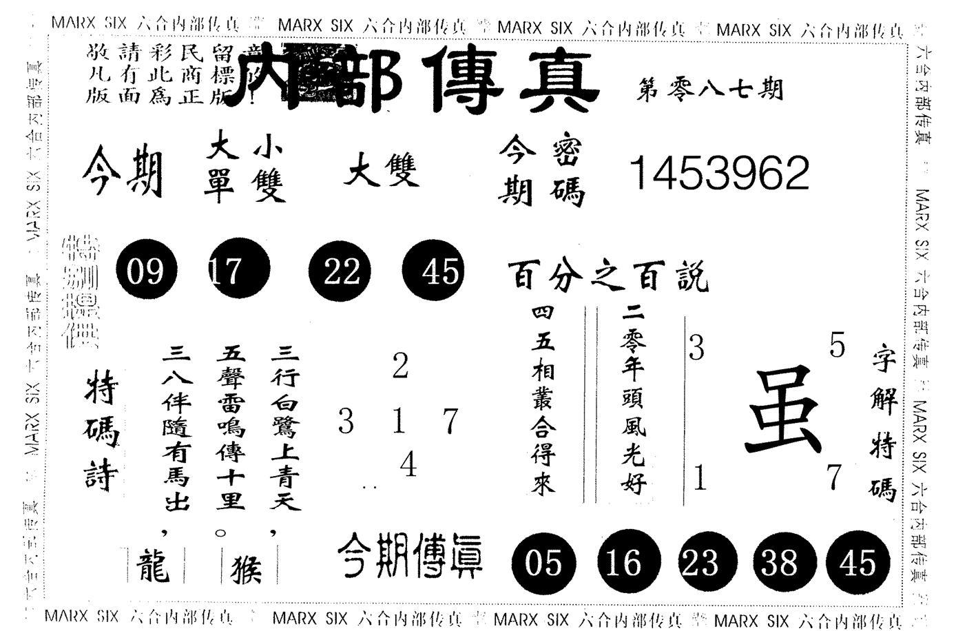 087期内部传真(黑白)