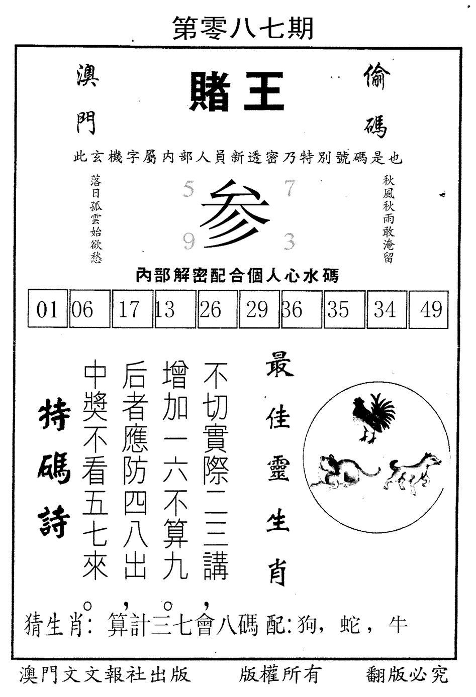 087期澳门赌王偷码(黑白)
