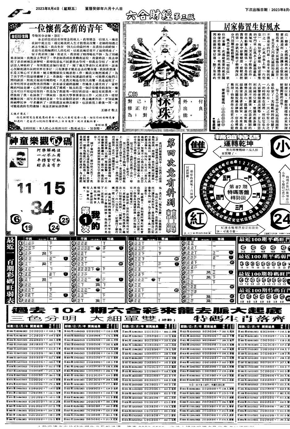 087期大财经C(黑白)