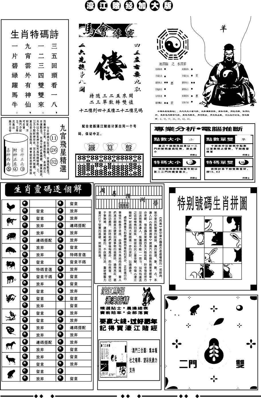 087期大版濠江B(黑白)