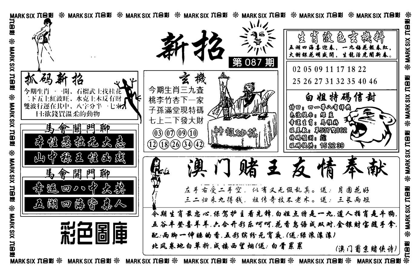 087期诸葛新招(黑白)