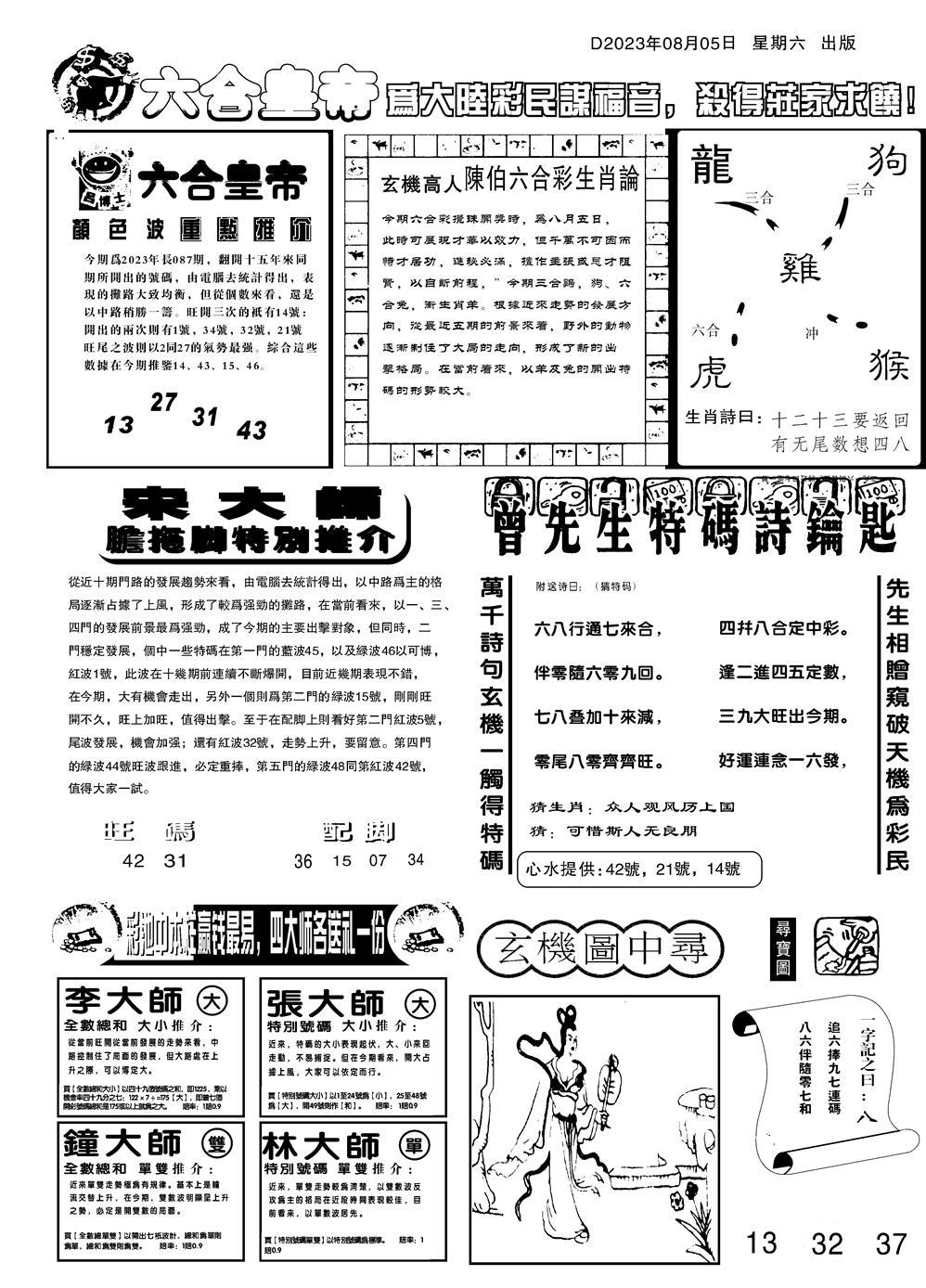 087期六合皇帝B(黑白)